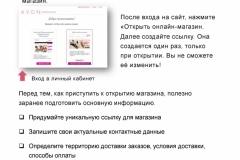 открой-онлайн-магазин-эйвон-1