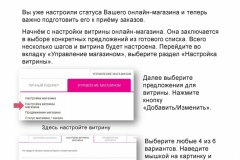 открой-онлайн-магазин-эйвон-11