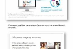 открой-онлайн-магазин-эйвон-12
