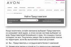 открой-онлайн-магазин-эйвон-13