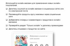 открой-онлайн-магазин-эйвон-14