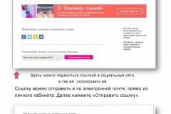 открой-онлайн-магазин-эйвон-15