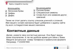 открой-онлайн-магазин-эйвон-2