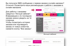 открой-онлайн-магазин-эйвон-20
