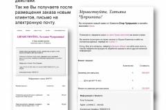 открой-онлайн-магазин-эйвон-22