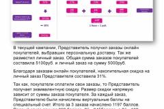 открой-онлайн-магазин-эйвон-25