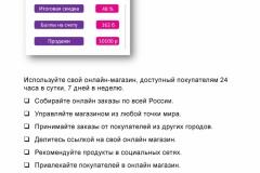 открой-онлайн-магазин-эйвон-26