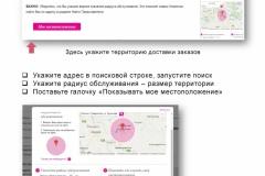 открой-онлайн-магазин-эйвон-3