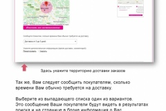 открой-онлайн-магазин-эйвон-4
