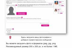 открой-онлайн-магазин-эйвон-5