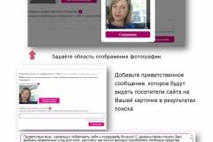 открой-онлайн-магазин-эйвон-6
