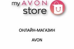 открой-онлайн-магазин-эйвон