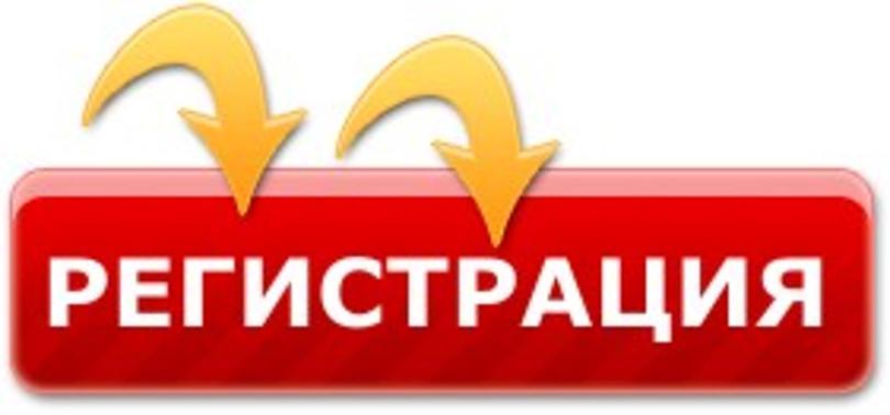 Регистрация сайта картинки
