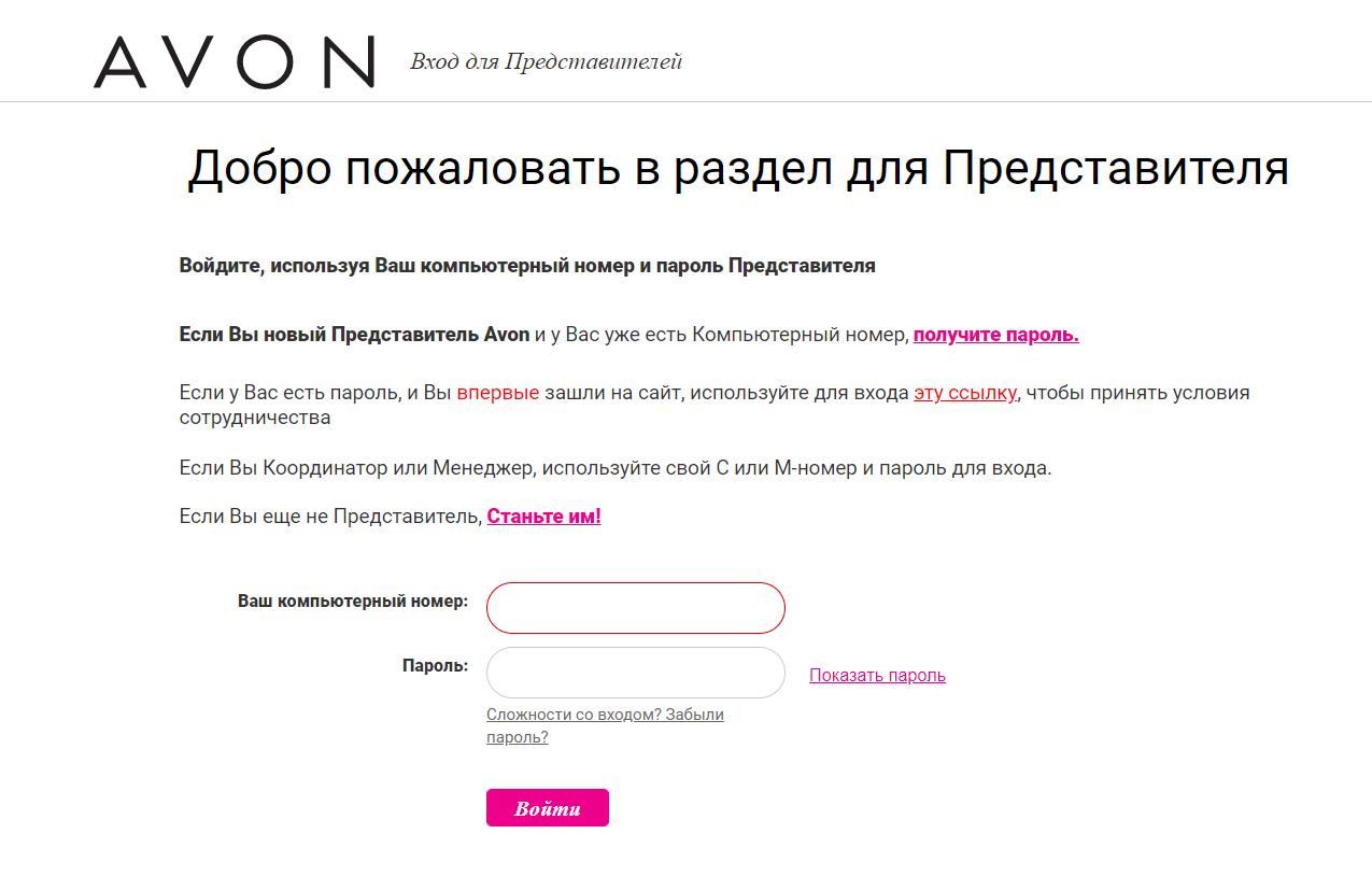 Эйвон для консультантов вход be loved косметика официальный сайт каталог цены купить онлайн