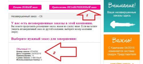 незаверш.заказ1
