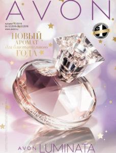 новогодний каталог эйвон 2018