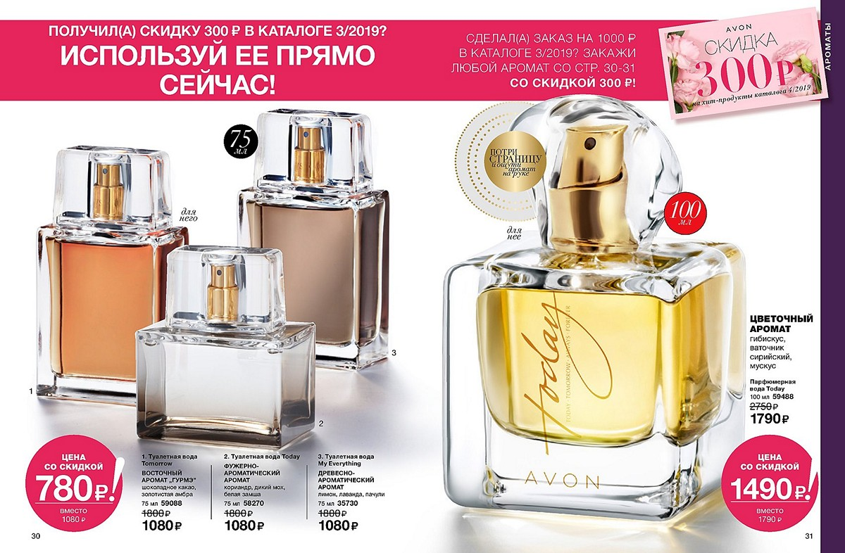 Www.avon.ru katalog купить косметику жермен де капучино