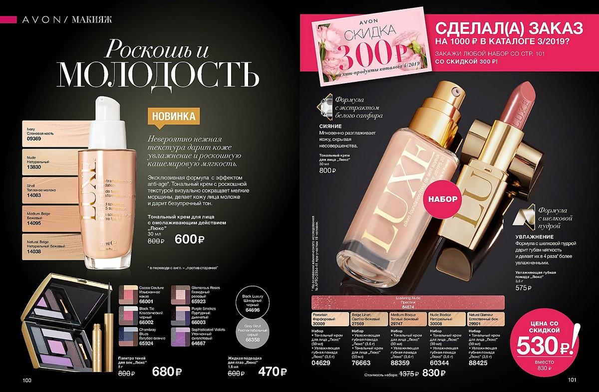 Эйвон новый каталог заказать купить косметику эльфа москва