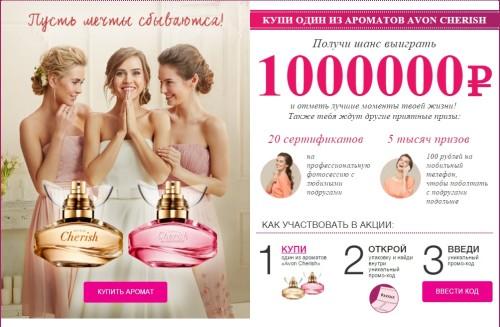 Уникальный код эйвон косметика кристина купить днепропетровск