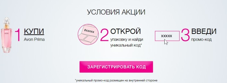 Avon зарегистрировать код прима dikson косметика для волос купить в спб