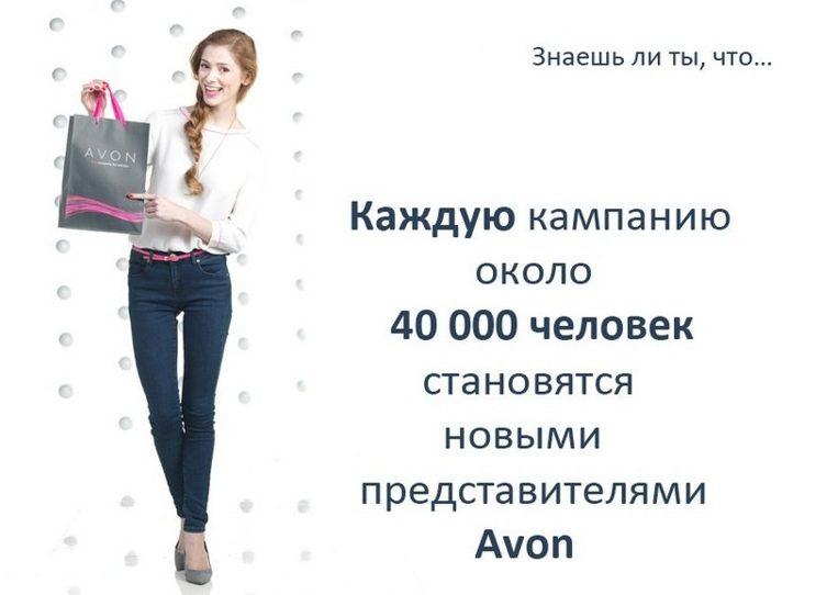 Avon стань представителем ввв эйвон ру представителям