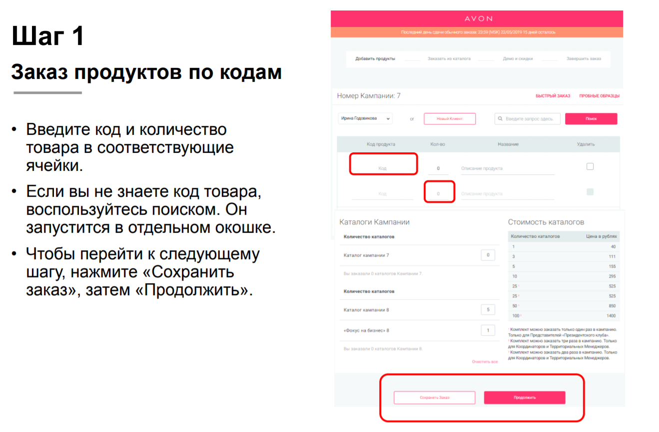 как сделать заказ эйвон по интернету украина