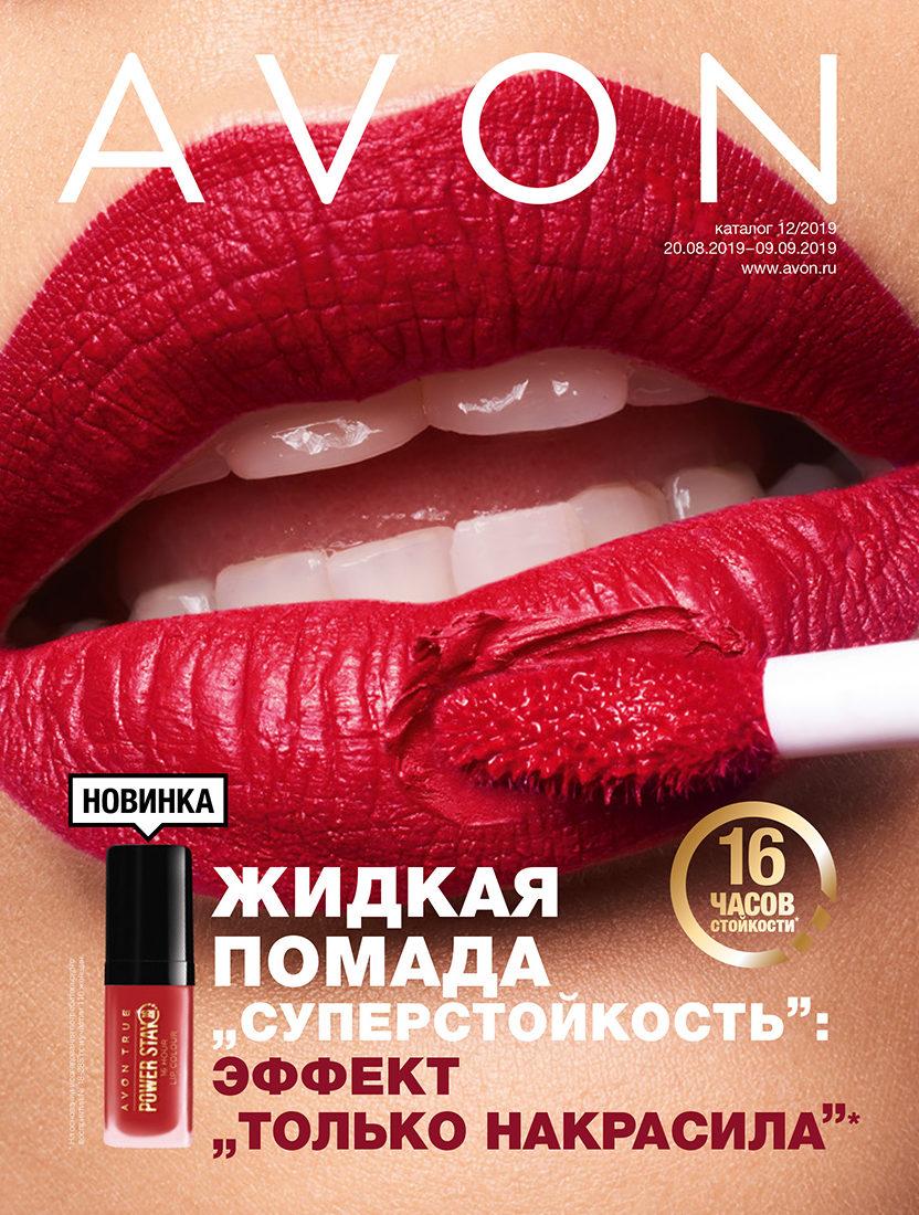 Эйвон новый каталог картинка