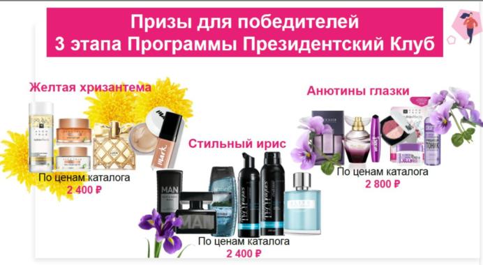 Avon.ru 2021 косметика купить интернет магазин волгоград