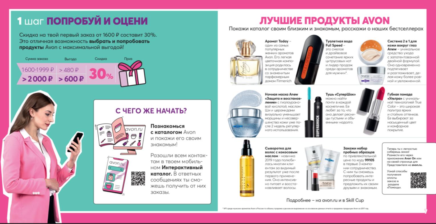 Avoncom ru где купить косметику neocutis