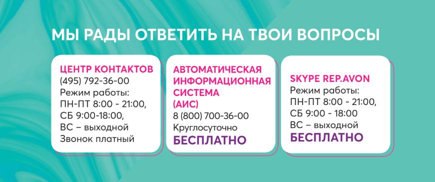 Avon номер телефона бесплатно в москве бытовая химия и косметика купить