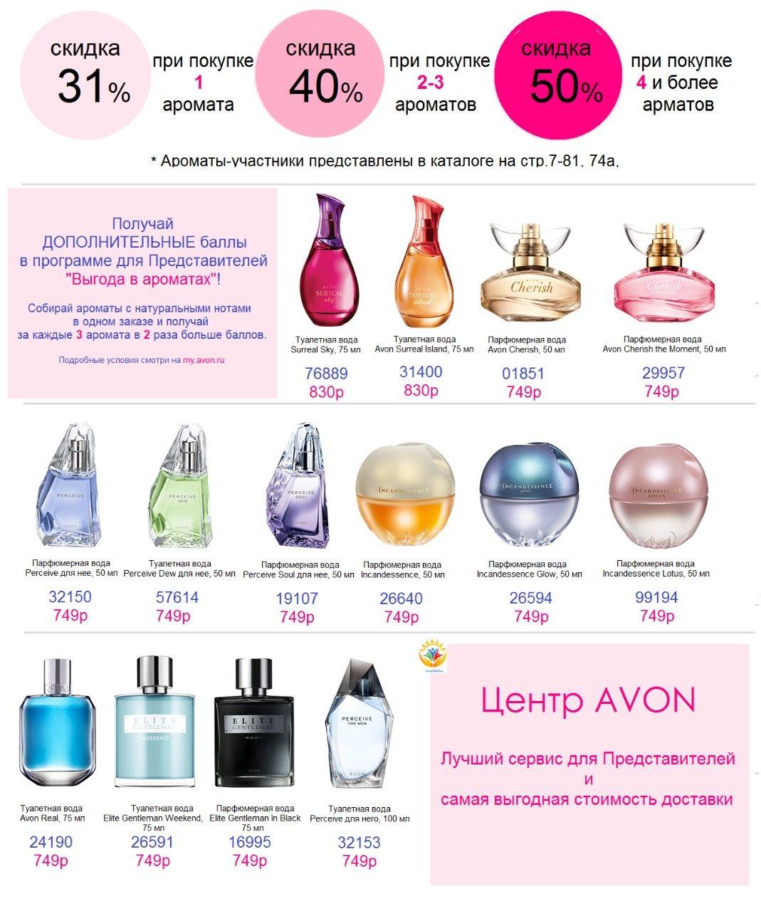 Ейвон акція как купить косметику christina в краснодаре