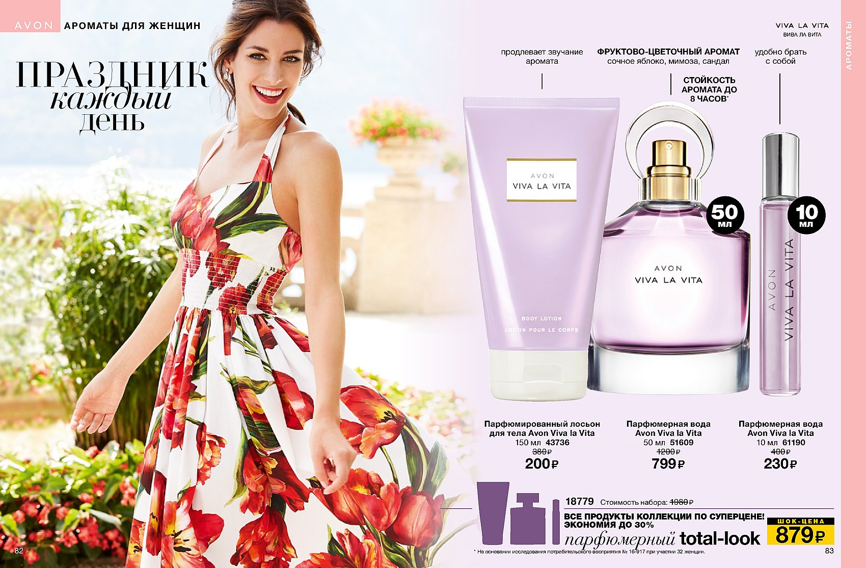 Эвона официальный косметику секреты красоты купить