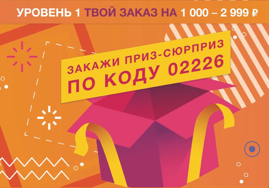 приз сюрприз код 02226