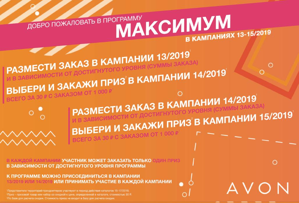 программа Avon Максимум
