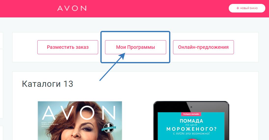 программа Максимум от Avon