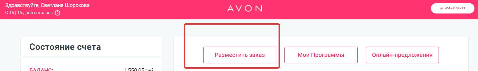 Www.avon.ru как сделать заказ essence косметика где купить в москве