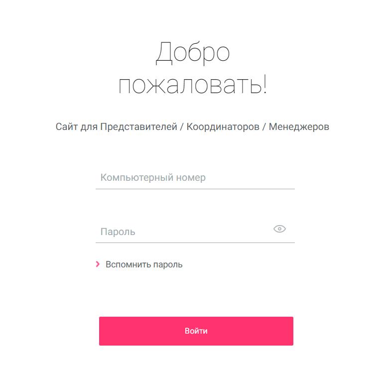 Эйвон представителям моя страница вход россия каталог эйвон 7 2021 смотреть онлайн