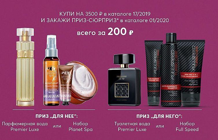 ПРИЗ СЮРПРИЗ ЭЙВОН КАТАЛОГ 1 2020