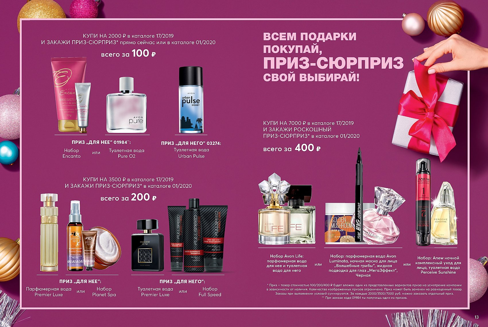 Акции эйвон под кодом купит косметику флормар в украине