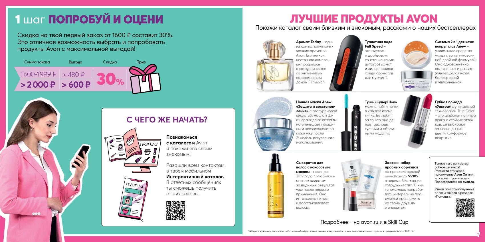 Єйвон представителям сабон косметика купить в москве