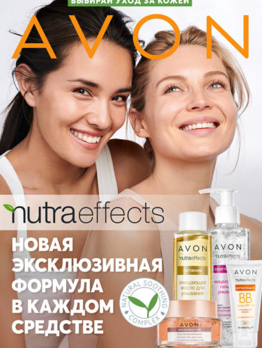 Средства Nutra Effects