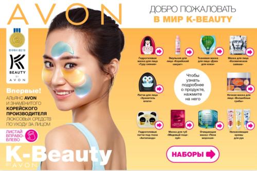 каталог корейской косметики K-Beauyt by Avon (2)