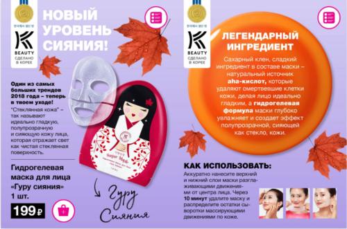 каталог корейской косметики K-Beauyt by Avon (3)