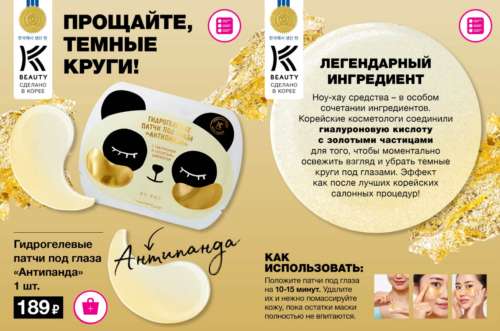 каталог корейской косметики K-Beauyt by Avon (9)